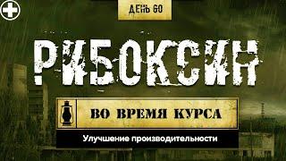 Аптека. Рибоксин / Инозин (Химический бункер)