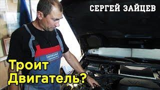 Троит Двигатель / Не Работает Цилиндр - Поиск Неисправности