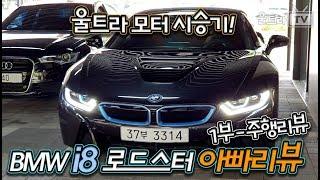 [울트라TV] 아빠리뷰│ BMW i8 로드스터 1부 │이 차가 왜 까이죠?