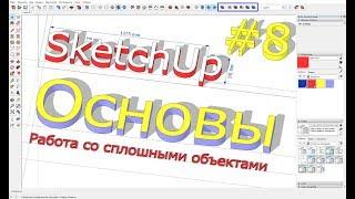 Урок №8 по SketchUp 2019: Как вырезать объект из объекта