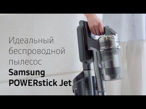 Идеальный беспроводной пылесос Samsung POWERstick Jet