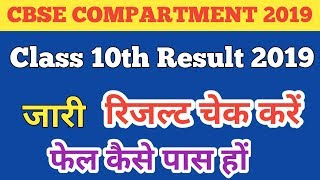 cbse 10th compartment result 2019|cbse 10th compartment result kaise dekhe 2019