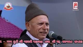 Bhikhudan Gadhvi Jokes Loksahitya 2016 Gayatri Ashram Gadhethad Gujarati Dayro 2