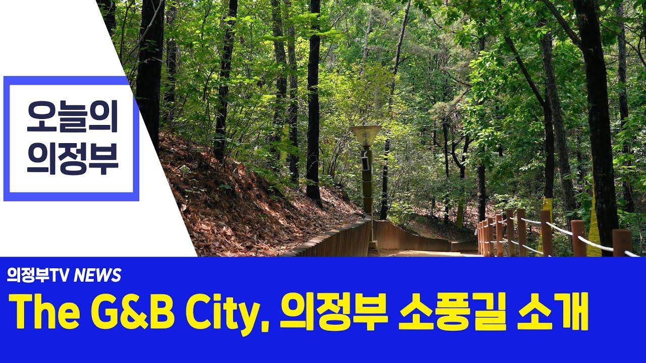 The G&B City, 의정부 소풍길 소개