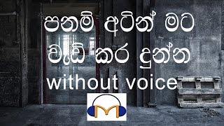 Panam Atin - Master Sir Karaoke (without voice) පනම් අටින් මට වැඩිකර දුන්න