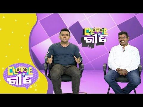 Choice Ra Gita | Prem Anand - Odia Music Director | You Choose We Play | Tarang Music