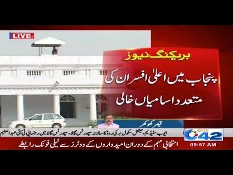 پنجاب میں اعلی افسران کی متعدد اسامیاں خالی
