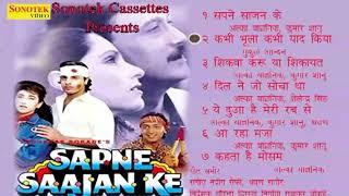 सपने साजन के   Sapne Sajan Ke   Hindi Movies Song   Unplugged Audio Juke Box   Chanda Pop Song
