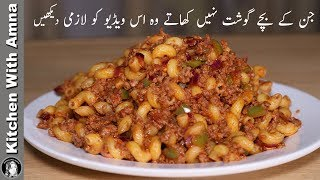 Keema Macaroni for Kids | Macaroni Pasta Recipe | Kitchen With Amna