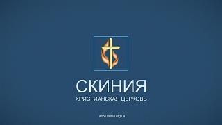 """Прямая трансляция Церкви """"Скиния"""""""