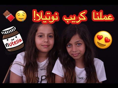 تحدي النوتيلا ! روان وريان واال بان كيك  🍫 |  Nutella Challenge with Rawan and Rayan