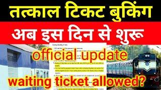तत्काल टिकट बुकिंग इस दिन शुरू|tatkal ticket booking shuru Rac,waiting|kab se shuru tatkal ticket