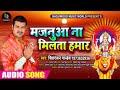 #Devi_Geet 2020    मजनुआ  ना मिलताs हमार    इस दुर्गापूजा में यही #Song पर होगा #Full_Dance    Mix Hindiaz Download