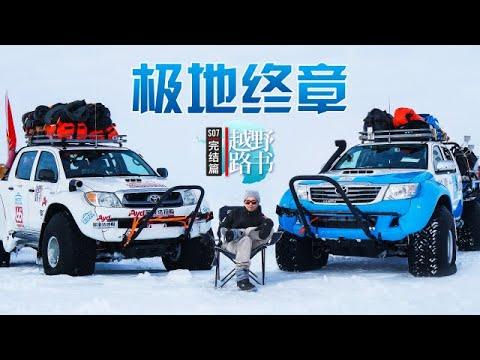 完成史上首次驾车穿越南极大陆【越野路书】穿越南极4
