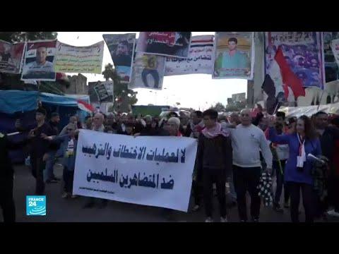 المتظاهرون ينددون بعمليات الاختطاف والترهيب في العراق  - نشر قبل 2 ساعة