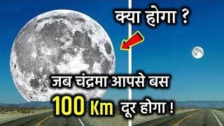 देखिए क्या होगा जब चंद्रमा आपसे बस 100 Km दूर हो ?|WHAT IF THE MOON MOVED CLOSER TO THE EARTH?