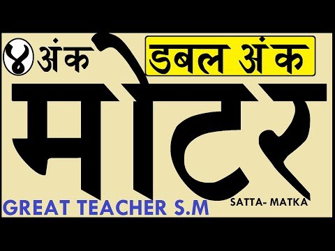 Satta Matka D.P.Motor four ank or digit By Great Teacher S.M