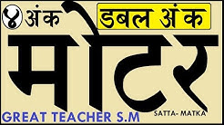 Satta Matka D.P.Motor four ank or digit By Great Teacher S.M