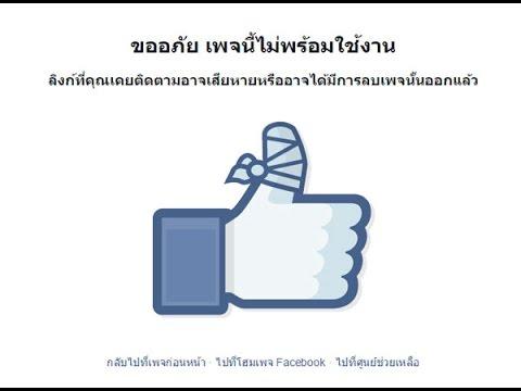 วิธีบล็อค facebook เพื่อน และการปลดบล็อค และผลที่จะตามมาเมื่อบล็อคแล้ว