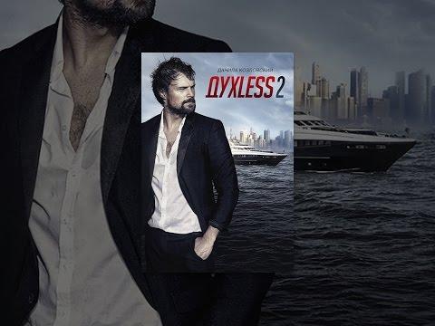 Духless 2 Смотреть онлайн 1080p HD