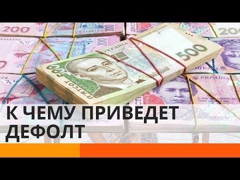 Что такое дефолт, и как он повлияет на жизнь украинцев? – Утро в Большом Городе
