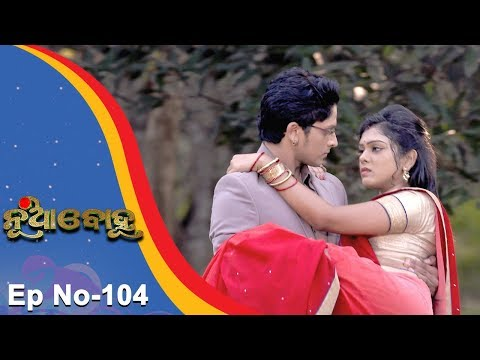 Nua Bohu | Full Ep 104 14th Nov 2017 | Odia Serial - TarangTV