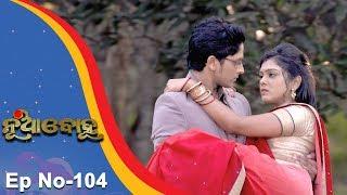 Nua Bohu | Full Ep 104 14th Nov 2017 | Odia Serial - TarangTV