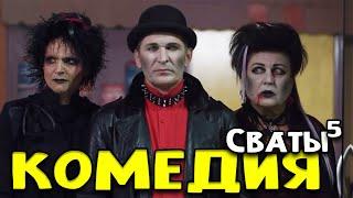 Классная комедия будете смеяться с первых минут! - Сваты 5 / Русские комедии 2021 новинки