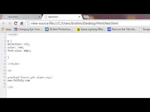 تعلم تصميم المواقع HTML CSS: طريقة انشاء صفحة ويب وتجربتها على المتصفح