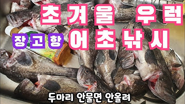 초겨울 우럭 선상 어초낚시 3탄. 쌍걸이 유도와 시원한 손맛! 당진 장고항 용왕낚시 영진호 #바다낚시 #어초낚시