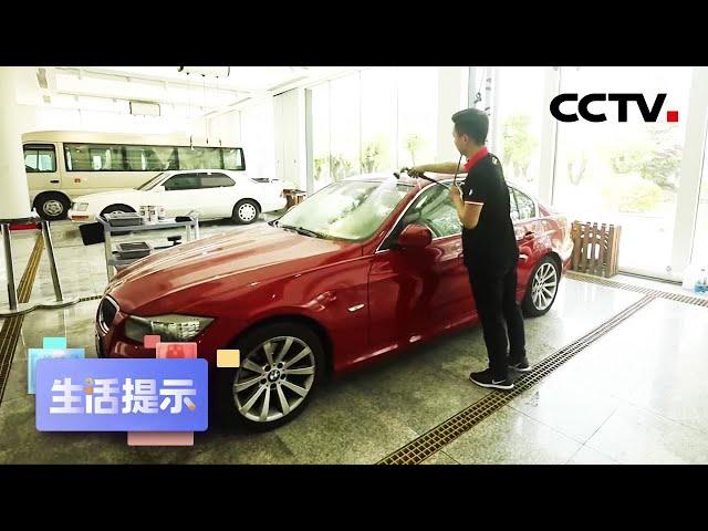夏季养车,这些技巧更省心!| CCTV「生活提示」20210610