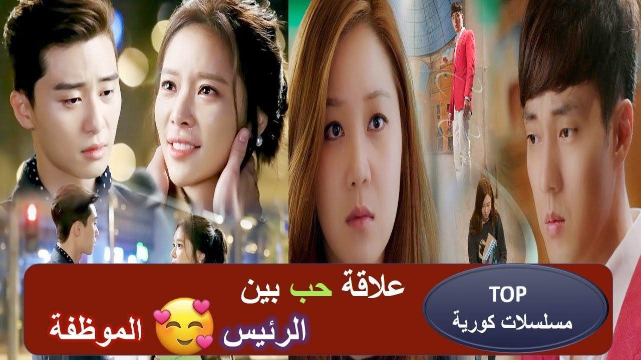 افضل المسلسلات الكورية الرومانسية علاقة حب بين الرئيس و الموظفة Youtube