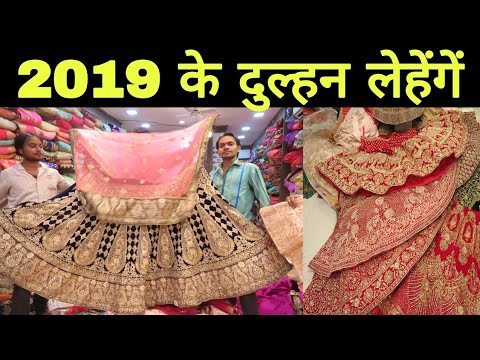 2019 दुल्हन लेहेंगें !! Latest Bridals Lehenga Chandani Chowk Delhi