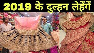 2019 दुल्हन लेहेंगें !! Latest Bridals Lehenga Chandani Chowk Delhi