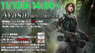 Ayasa CHRONICLE配信 Vol.8