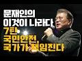 [이것이 나라다 7탄] 안전한 대한민국