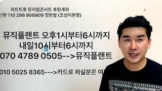 """히트트롯""""김호중""""정규앨범 CD &qu…"""