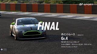 GTsport みんな大好きドラゴントレイル【ネイションズカップ】[テストシーズン9-Rd4]【Gr.4 Bop適用】