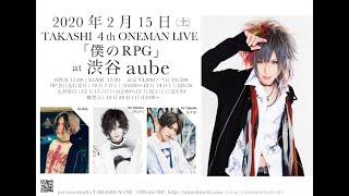 ソロ2周年!!TAKASHI 4th ONEMAN LIVE at 渋谷aube