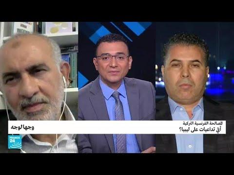المصالحة الفرنسية التركية: أيّ تداعيات على ليبيا؟  - نشر قبل 5 ساعة