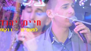 חיים יהודה - לפעמים - ווקאלי ♪ haim yehuda sometimes Vocal