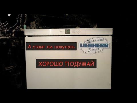 видео: Либхер – Какие тараканы и можно ли покупать холодильник liebherr