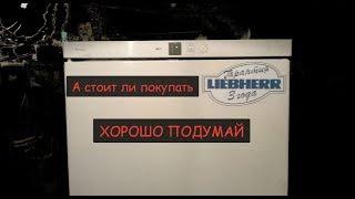 Либхер – Какие тараканы и можно ли покупать холодильник Liebherr