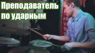 Сергей Конякин - обучение игре на ударных студия Rock Bomb | Обучение на барабанах Бутово/Беговая