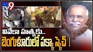 SIT speeds up investigation on YS Vivekananda Reddy murder case - TV9