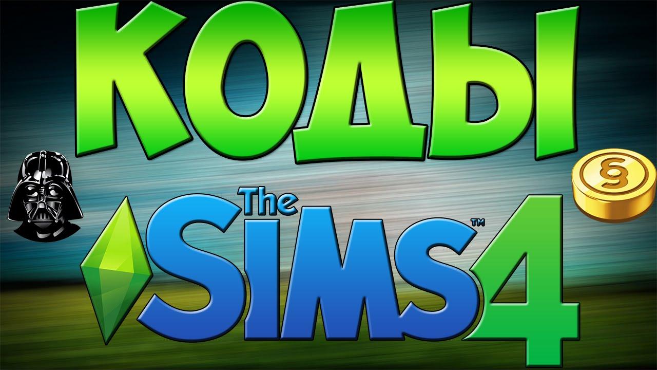Коды для Sims 4 - Новости The Sims 3