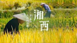 《湘西》 第三集 大山的馈赠 | CCTV纪录 thumbnail