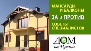 видео Балкон в частном доме