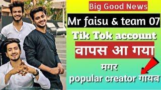 Mr faisu & team 07 account आ गया वापस | Tik Tok star Mr faisu account is back