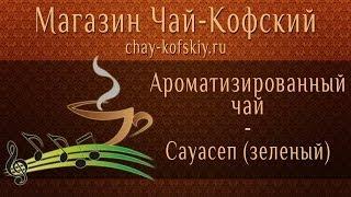 Зеленый ароматизированный чай Сауасеп - заваривание, польза! [Chay-Kofskiy.ru](Узнать больше и купить чай: http://chay-kofskiy.ru/shop/UID_86-zeleniy-aromatizirovanniy-chay-sausep.html Зеленый ароматизированный чай Сауас..., 2014-04-15T22:40:11.000Z)